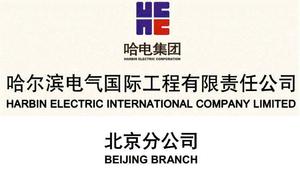 Harbin Electric International