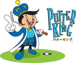 Putter King